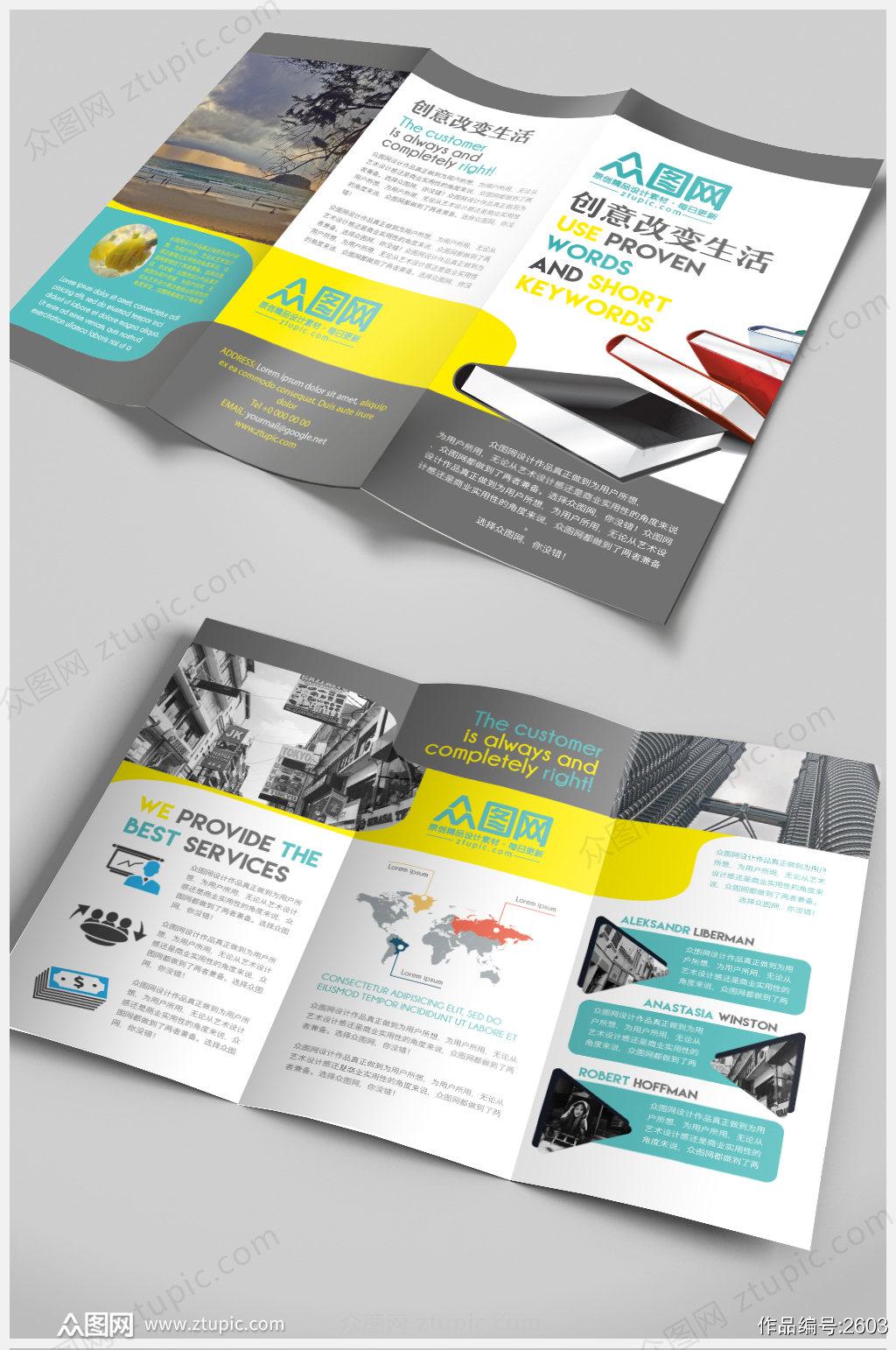 创意彩色企业三折页PSD源文件素材