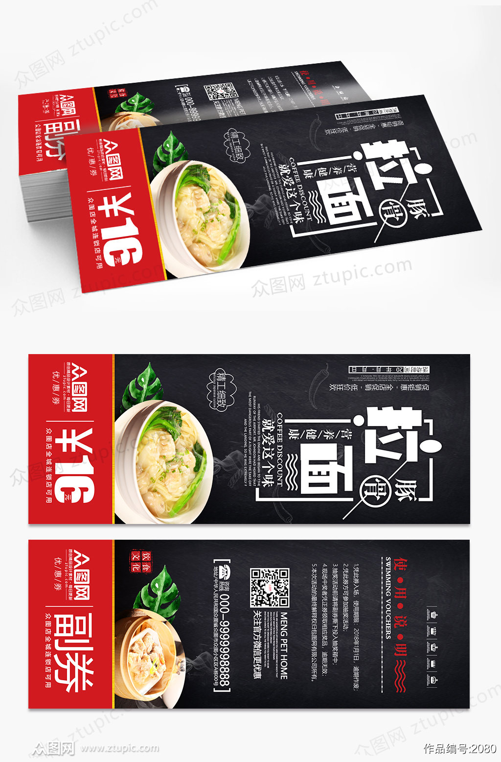 简单创意竖版拉面馆日料餐厅代金券设计素材