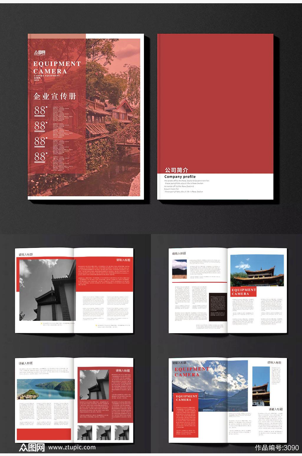 创意时尚科技展览展会画册封面素材