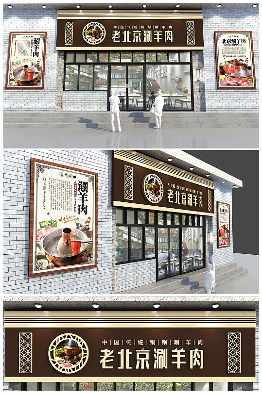 中式仿古餐饮重庆火锅店门头设计-众图网
