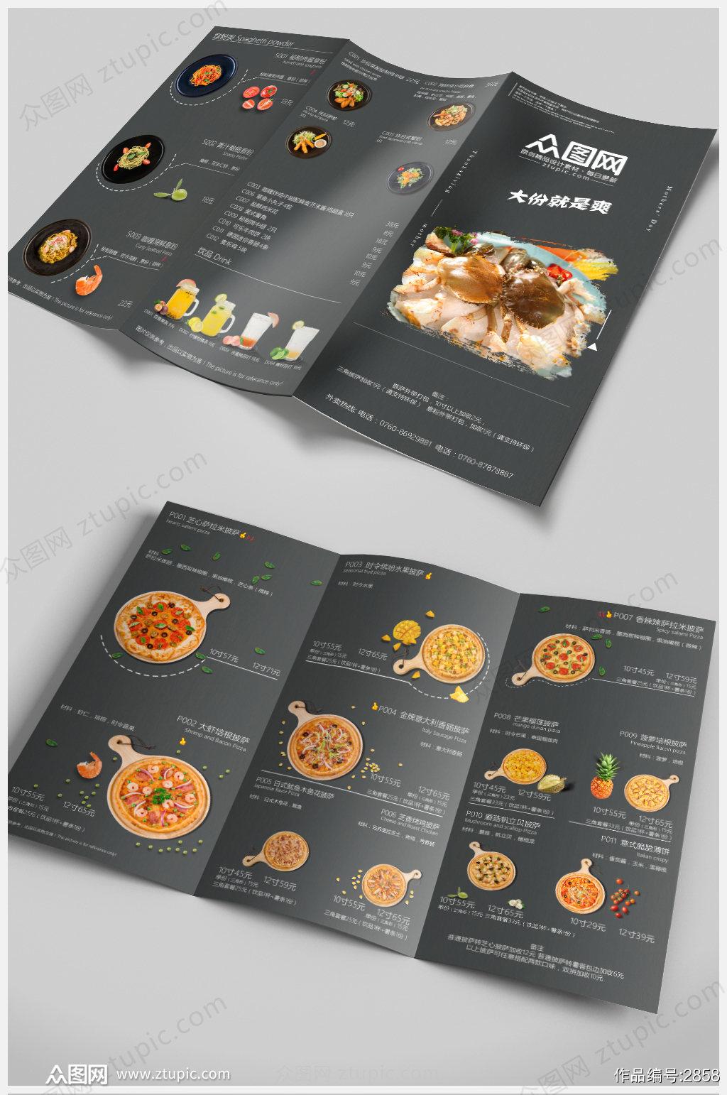 时尚美食披萨西餐厅菜单三折页菜谱内页素材