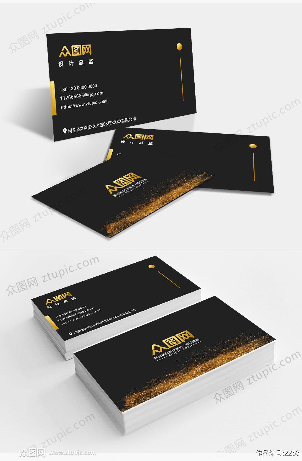 大气高大上黑金年轮简洁高端地产企业名片素材