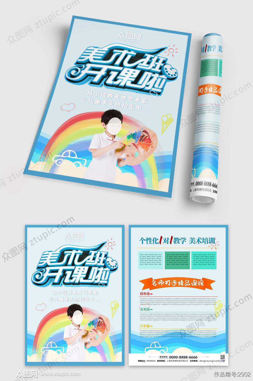少儿彩虹美术绘画培训招生开课宣传单素材