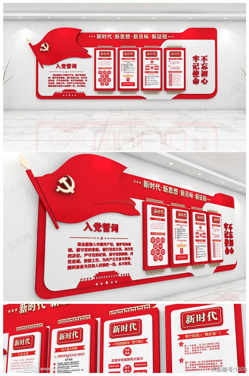红色创意党的十九大精神文化墙设计素材