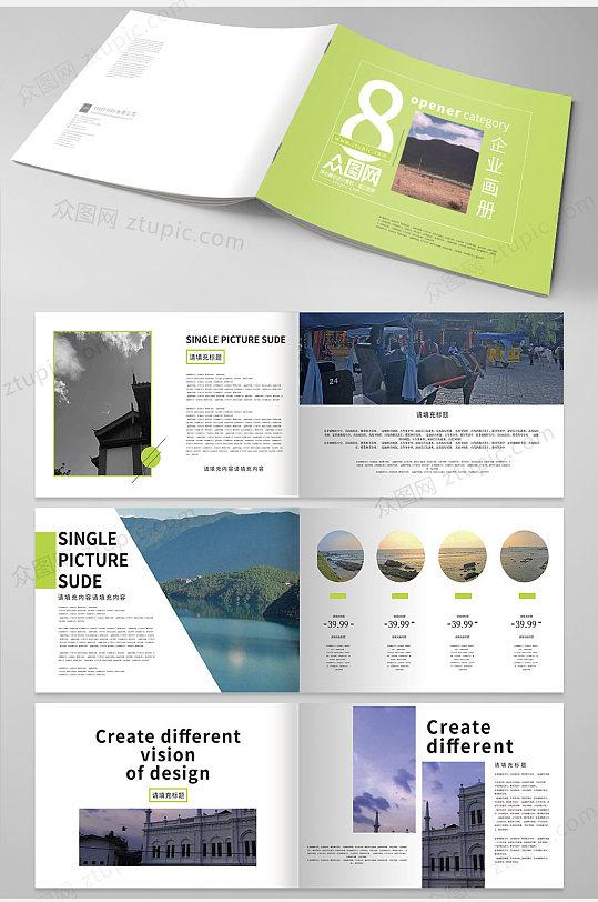2019简洁大气绿色清新旅游画册整套设计-众图网