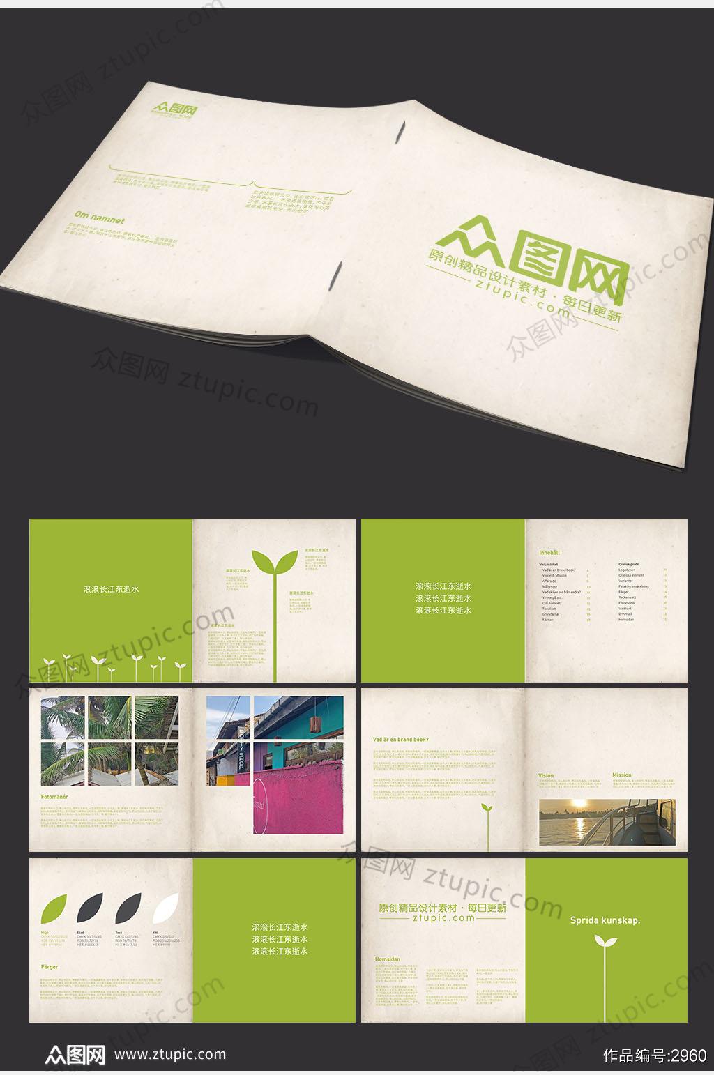 清新简约企业画册素材