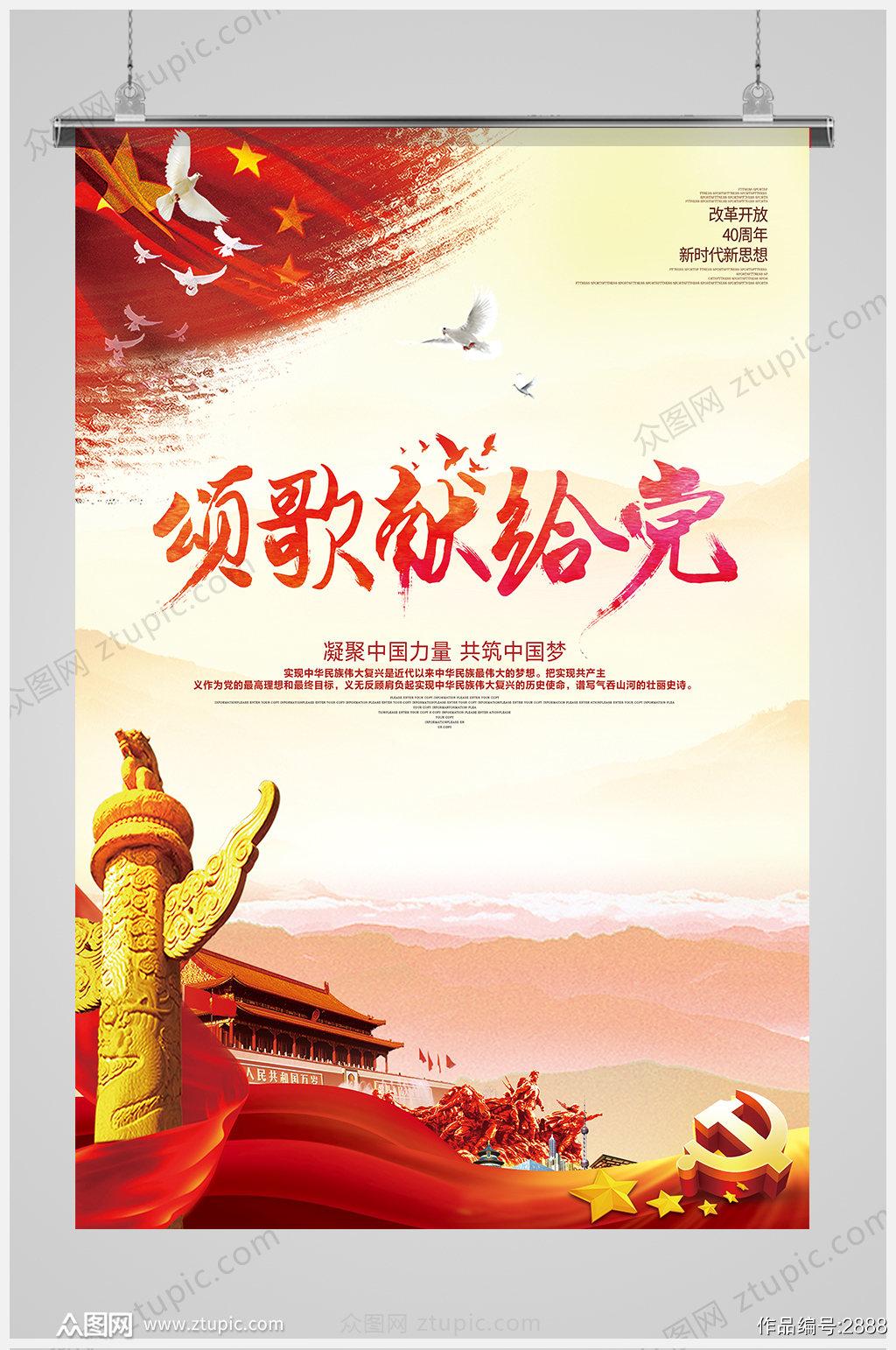 共筑中国梦党建展板设计素材