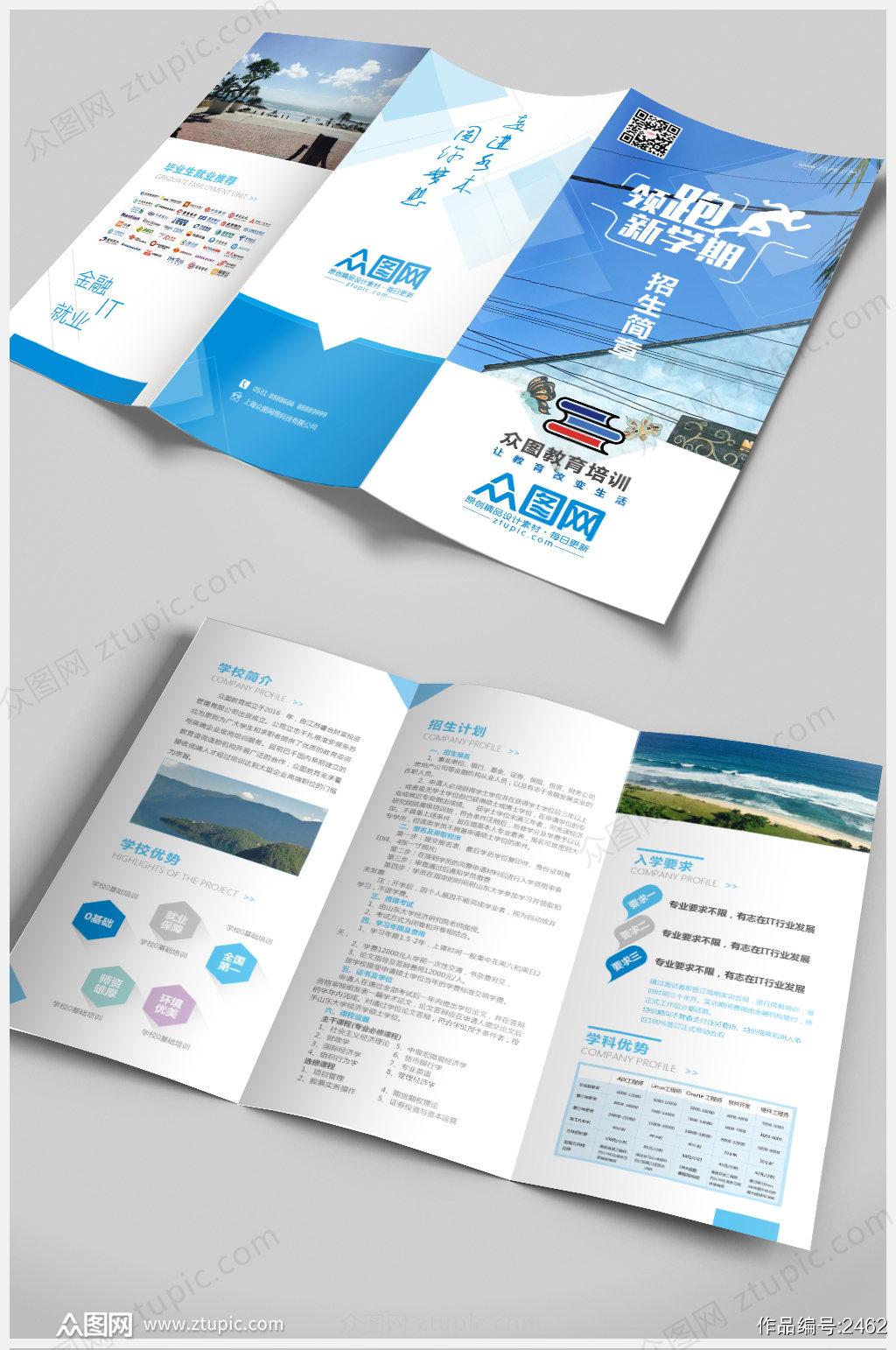 简约蓝色大气高端彩色教育培训招生三折页素材