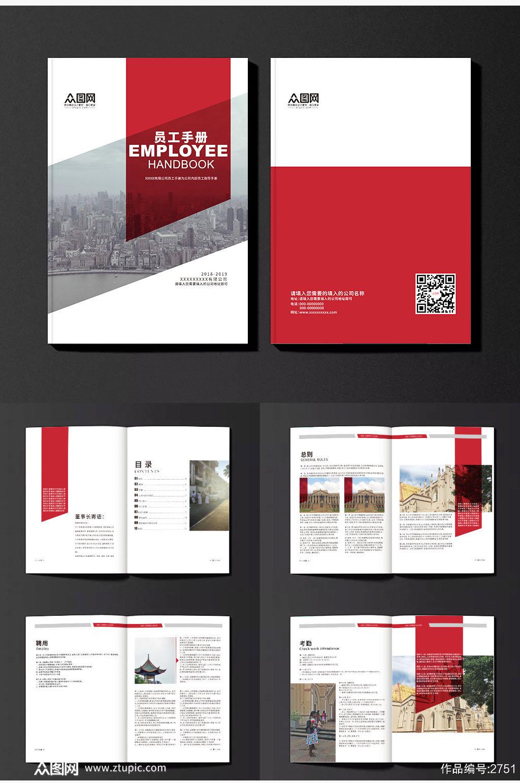 红色大气企业金融招商画册员工手册封面设计素材