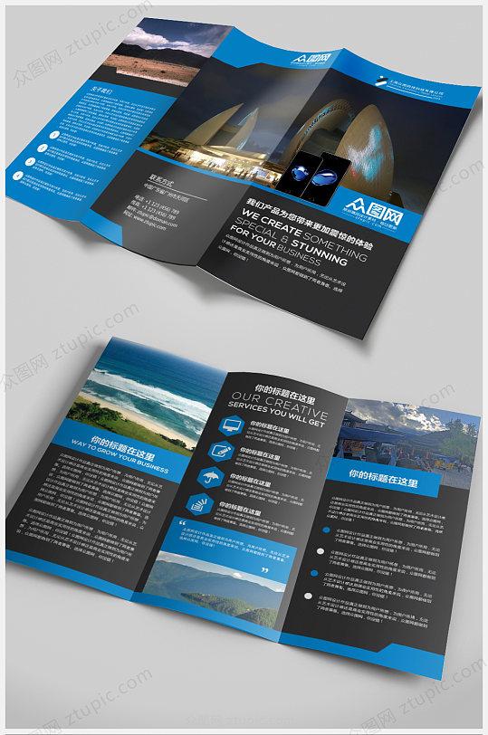 蓝色大气简约企业三折页-众图网