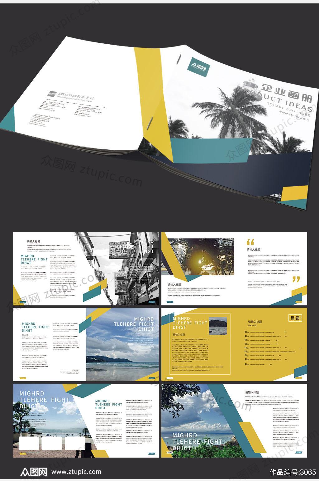 整套欧式商务风企业画册素材
