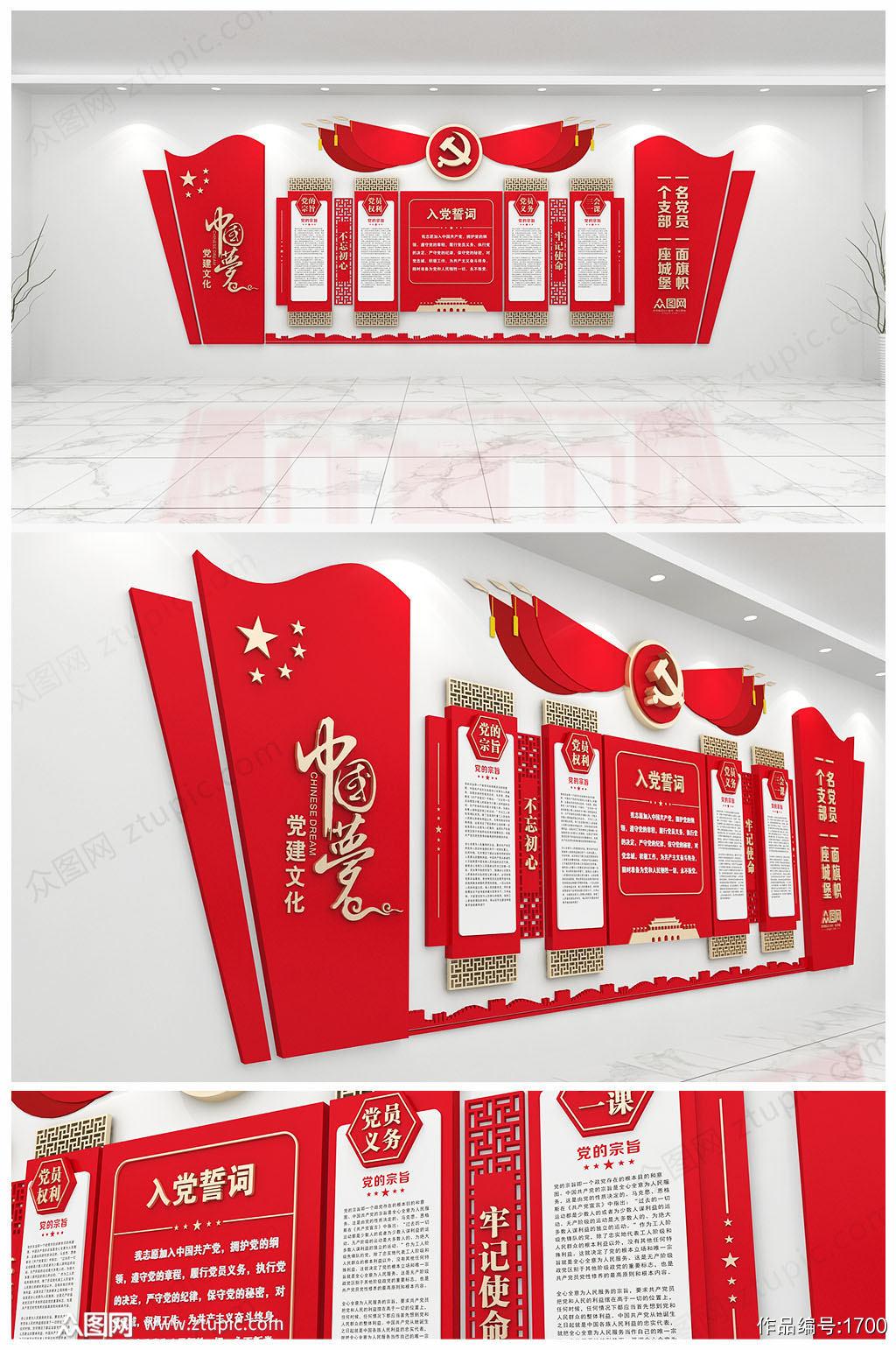 红的创意党建文化墙设计素材
