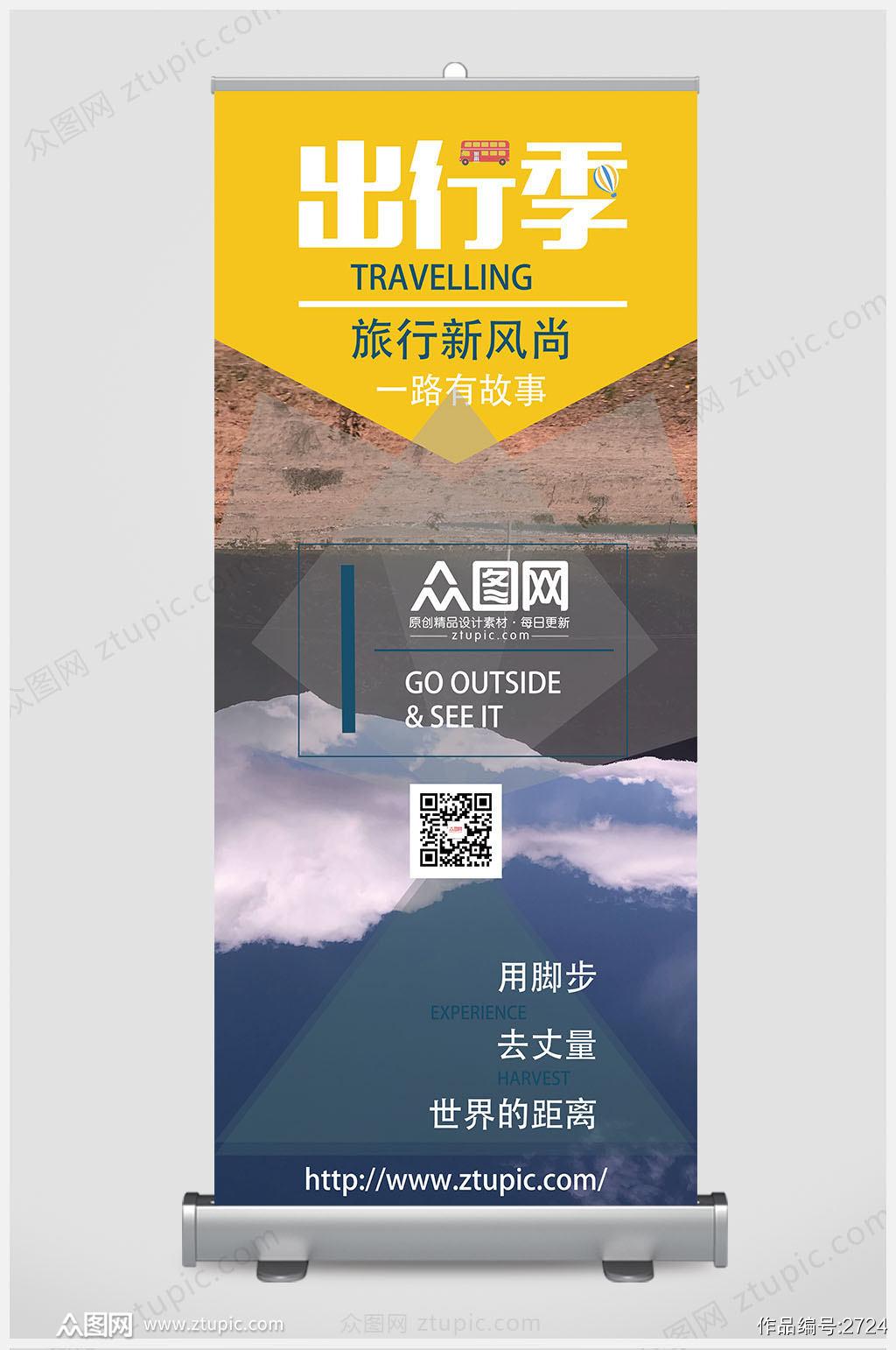 旅行社出行季X展架易拉宝旅游宣传图素材