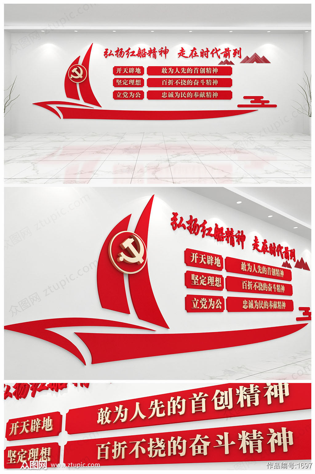 红色创意红船精神文化墙设计素材