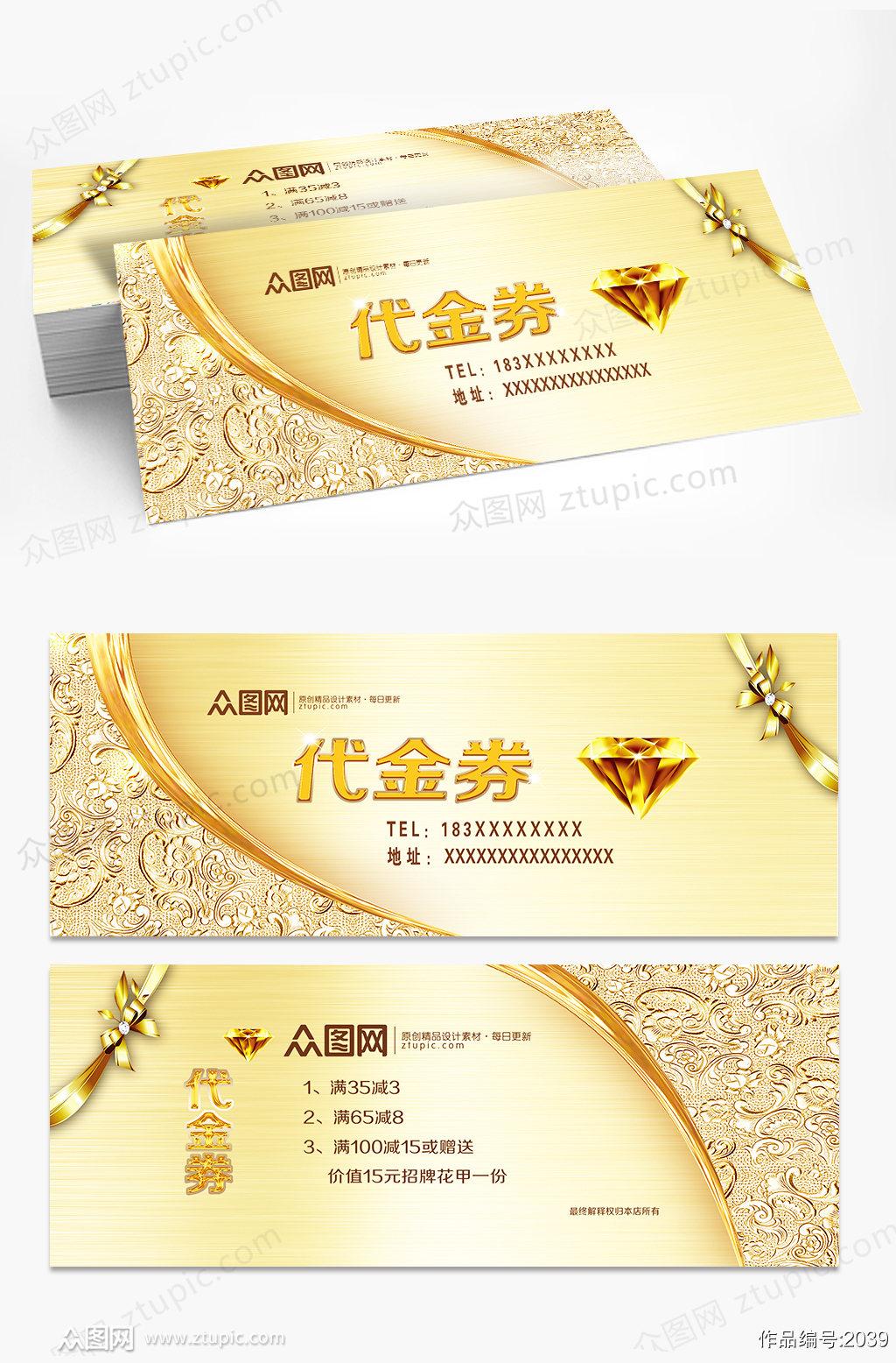 欧式金色钻石珠宝店店铺通用企业优惠券代金券素材