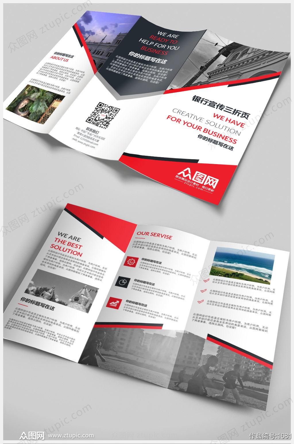 红色大气银行宣传三折页素材