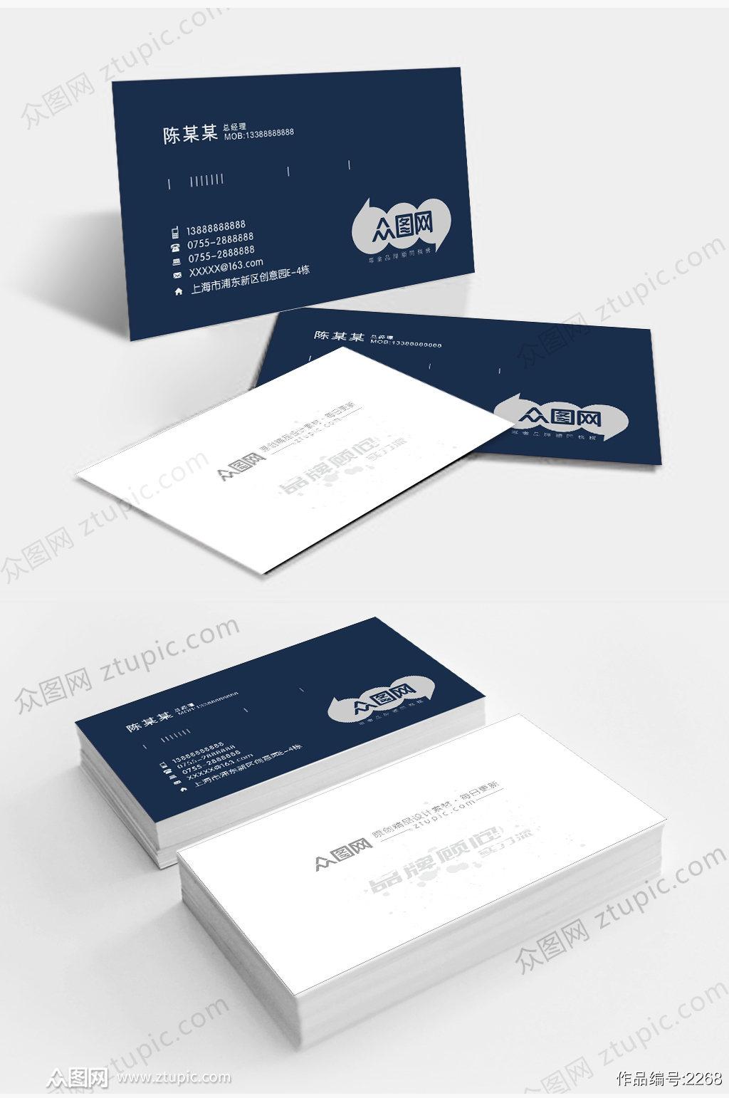 蓝色高档创意摄影名片设计素材