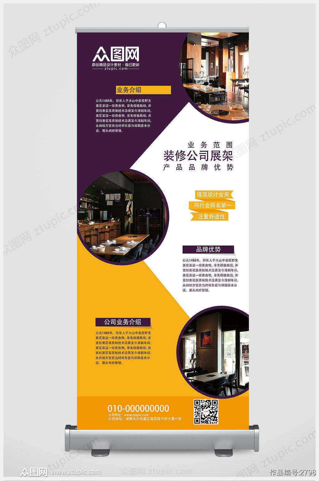 简洁时尚企业优势建筑装饰公司展架易拉宝素材