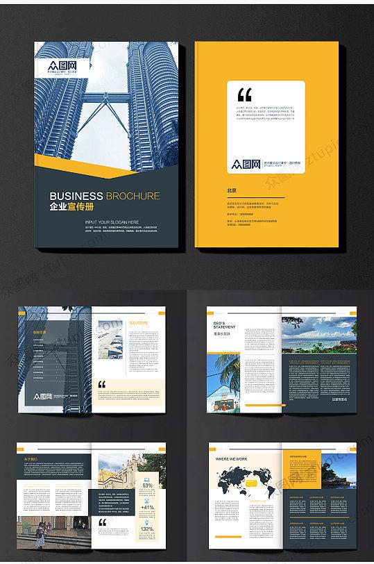 时尚欧式橙色商务画册-众图网