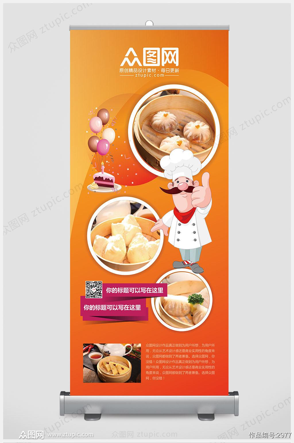 美味蛋糕宣传展架易拉宝素材