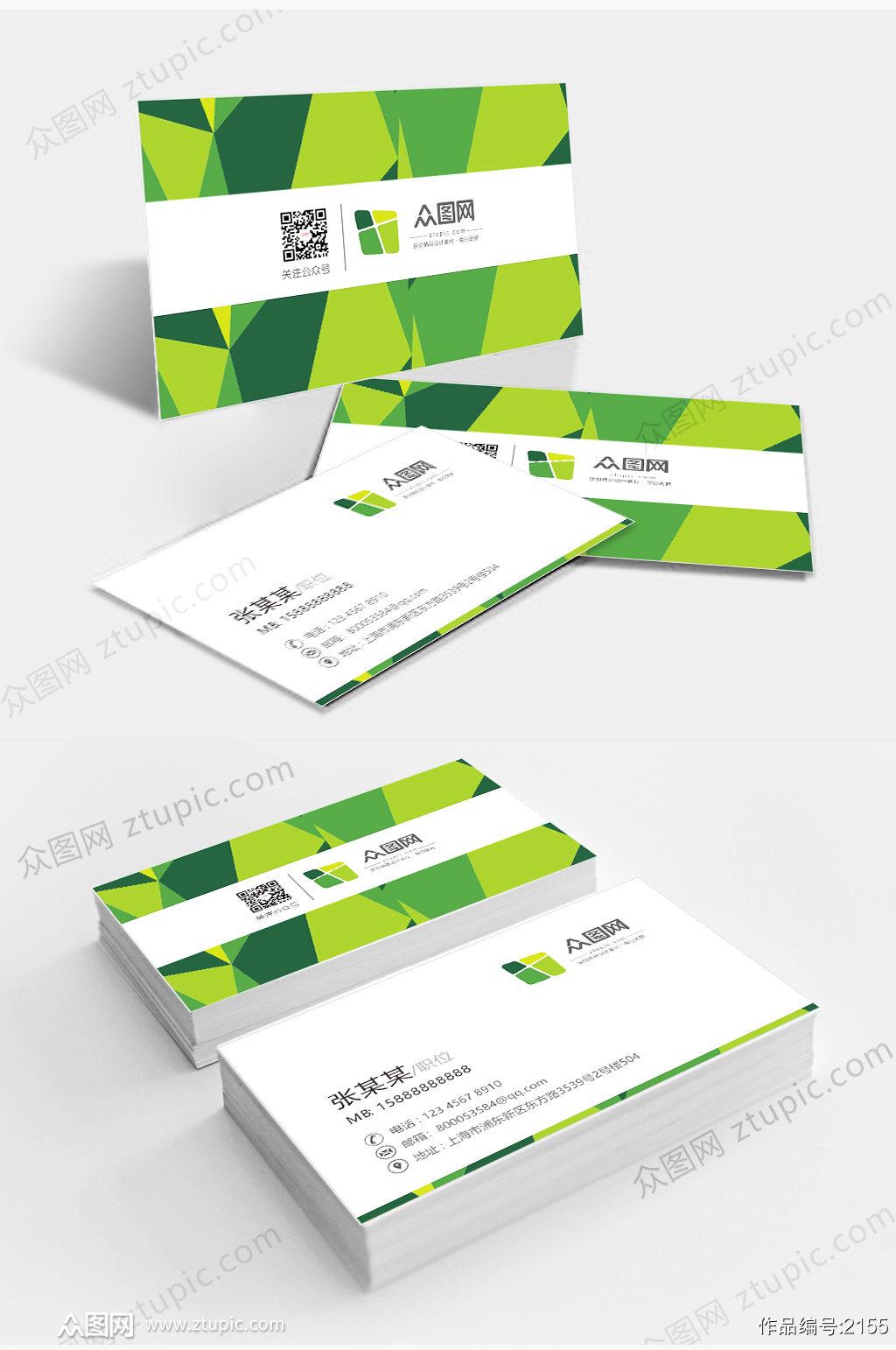 绿色商务名片素材