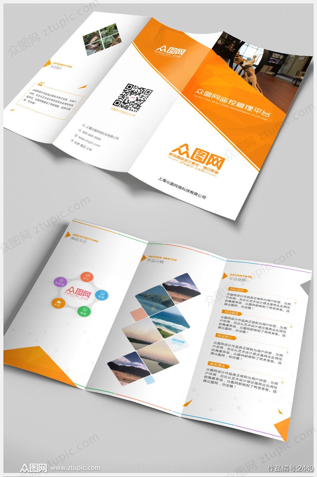 橘色简约时尚大气互联网科技监管产品宣传单三折页素材