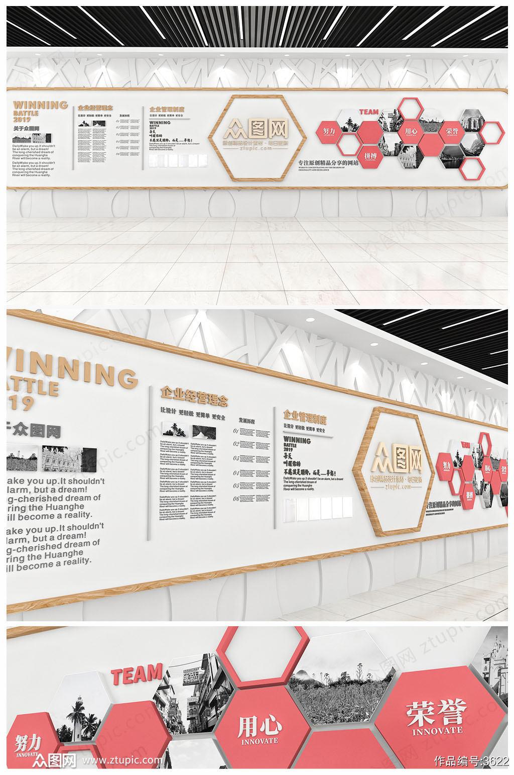 创意简约企业文化墙设计素材