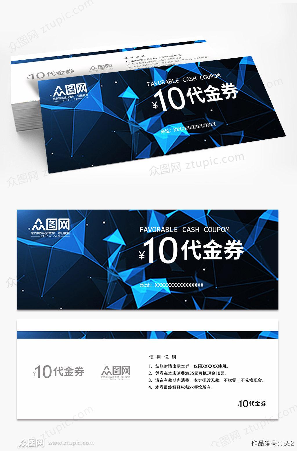 科技蓝色炫光通用代金券企业优惠券素材
