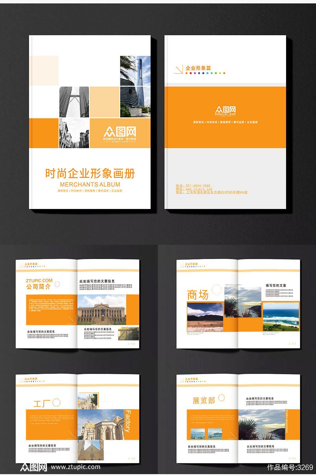 橙色大气整套广告印刷画册素材
