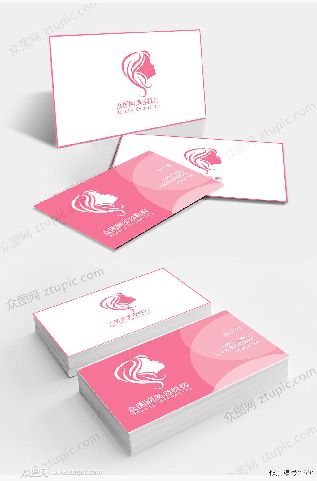 粉红美容时尚名片设计素材