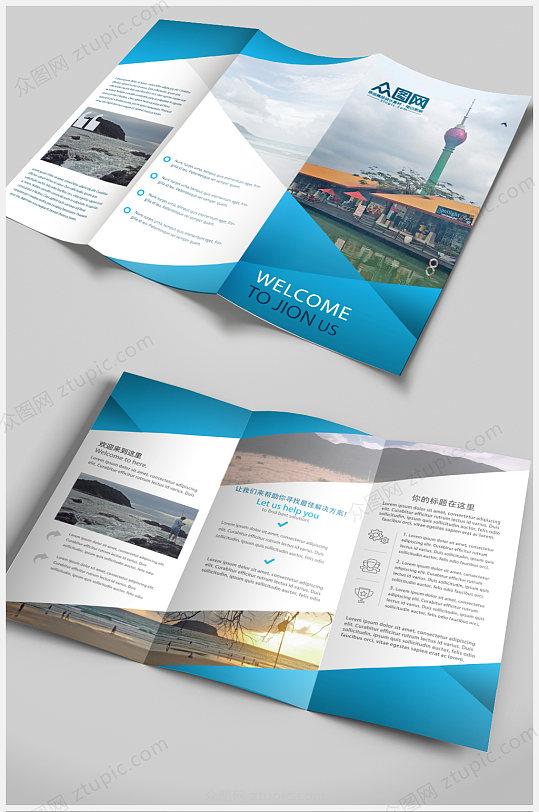 时尚几何蓝色大气企业宣传三折页-众图网