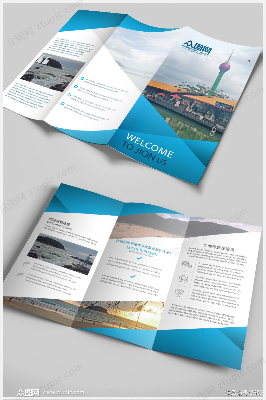 时尚几何蓝色大气企业宣传三折页素材