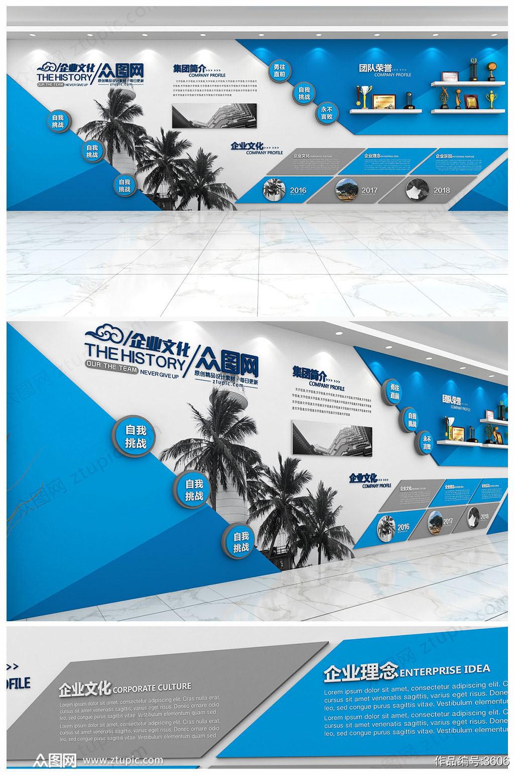 简约蓝色科技大型办公形象墙企业文化墙素材