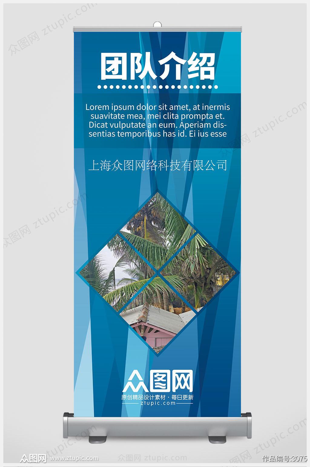 简洁大气蓝色团队介绍企业展架易拉宝素材