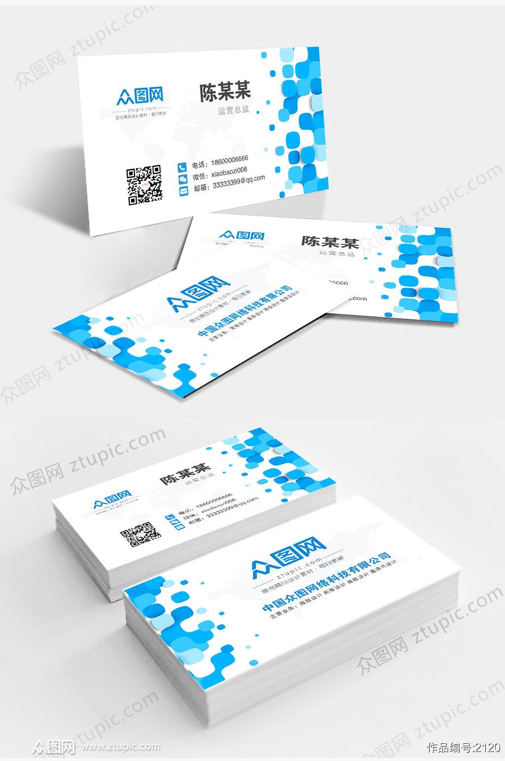 蓝色高端科技名片设计图片模板 名片背面素材