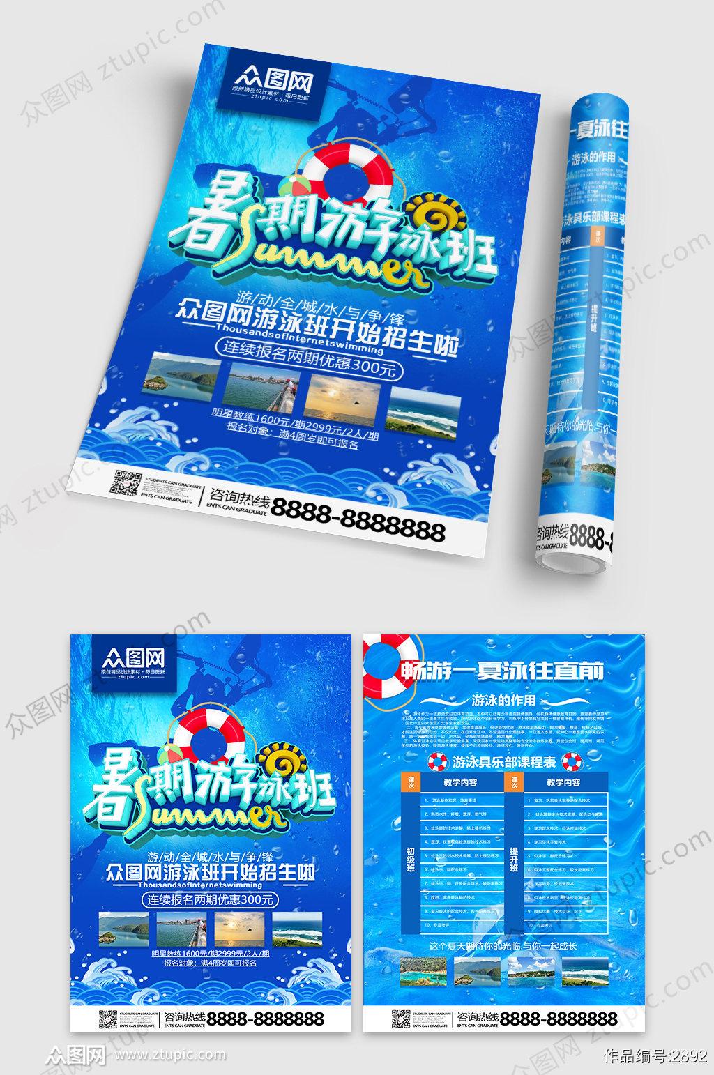 蓝色暑期游泳潜水培训班宣传单素材