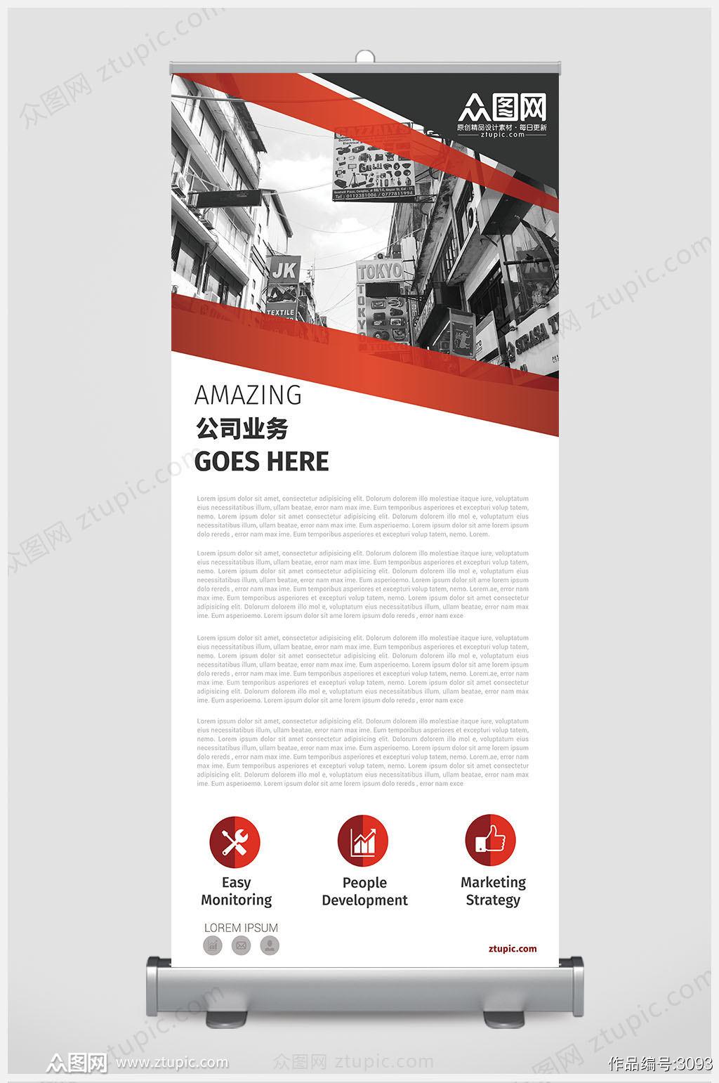 红色简约商务风企业文化公司简介易拉宝展架素材