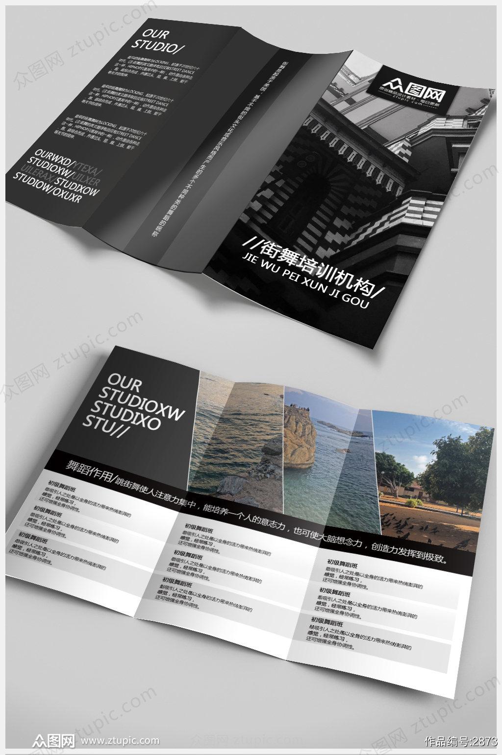 黑色灰色时尚简约企业街舞宣传三折页素材