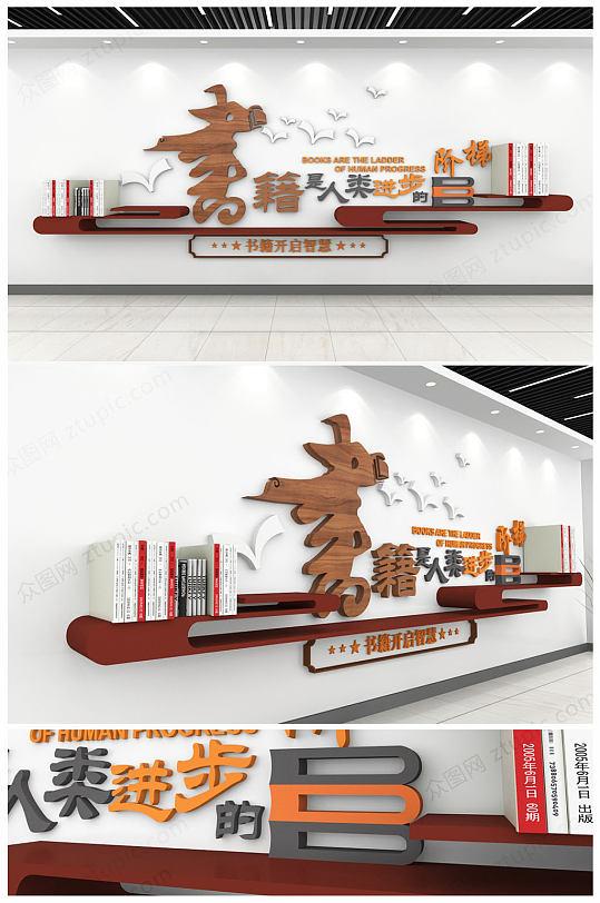 大气木质图书馆读书文化墙设计-众图网