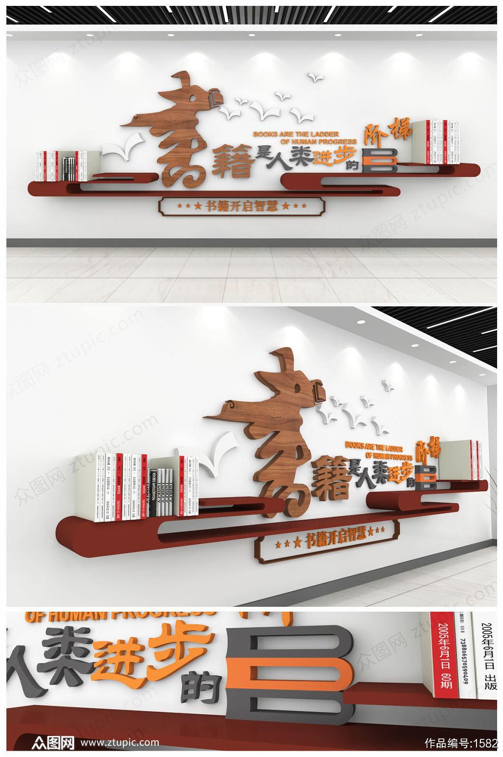 大气木质图书馆读书职工书屋文化墙设计素材
