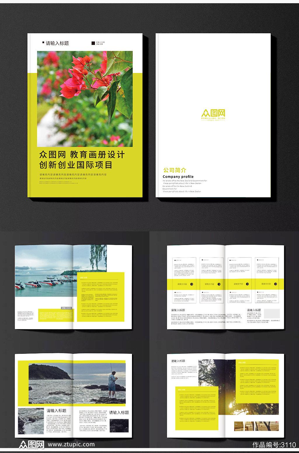 欧美高端大气的企业画册设计素材