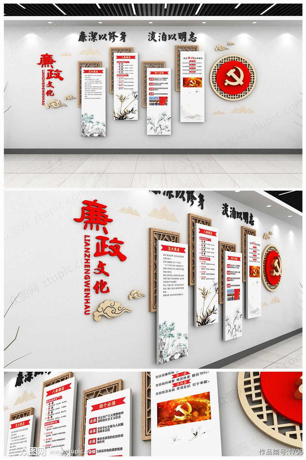 原创中国风党建廉政文化墙设计素材