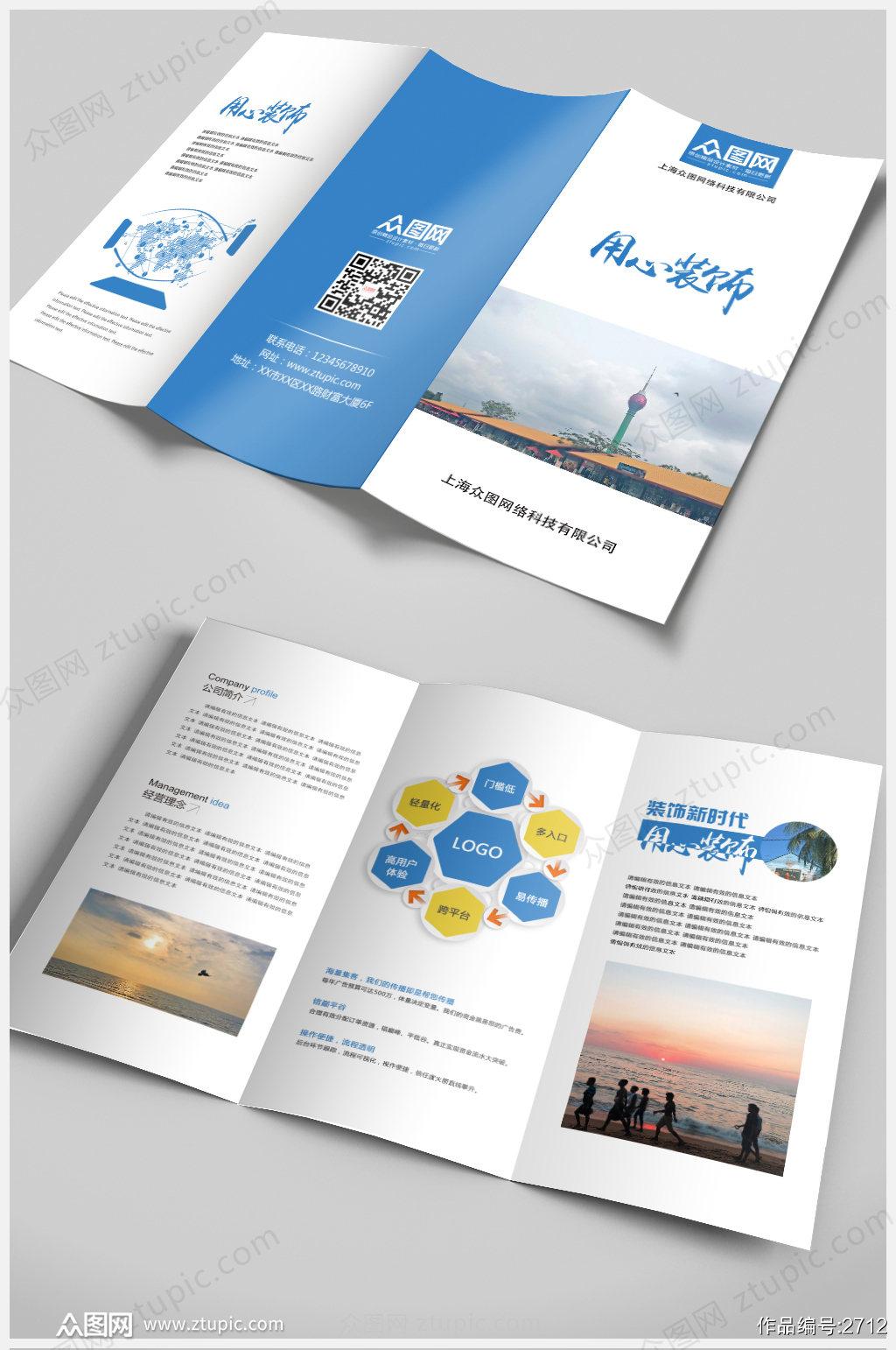 蓝色家装折页创意设计三折页手册素材