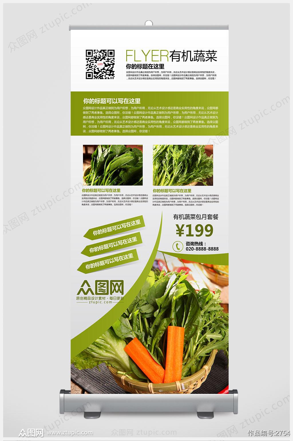 有机蔬菜易拉宝丽屏展架模板素材