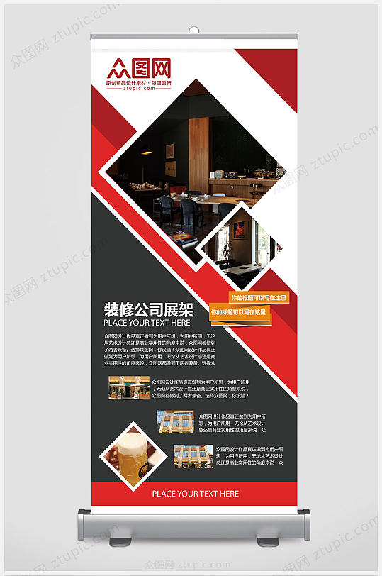 创意红色装修公司宣传展架易拉宝丽屏展架-众图网