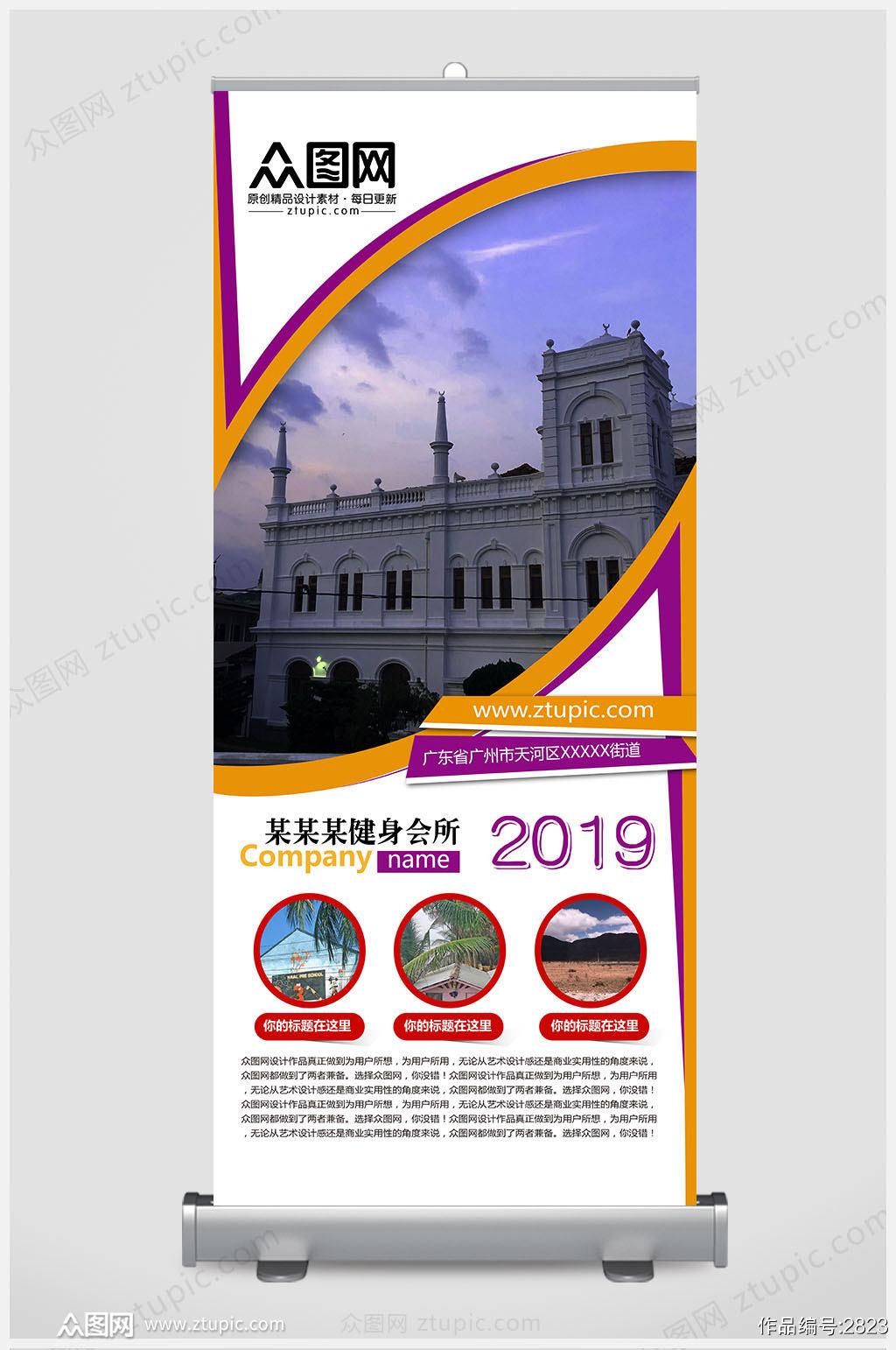 会员招募促销宣传海报展架易拉宝设计素材