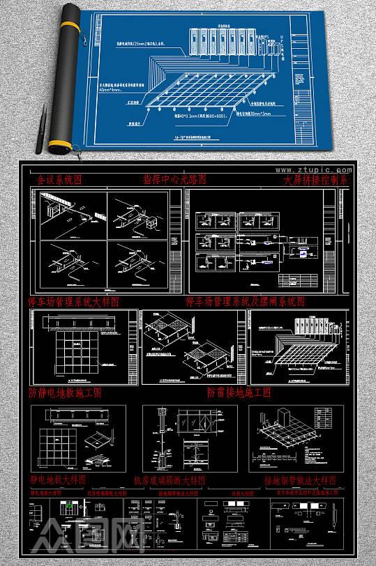 原创精品机房工程系统电气CAD图库-众图网