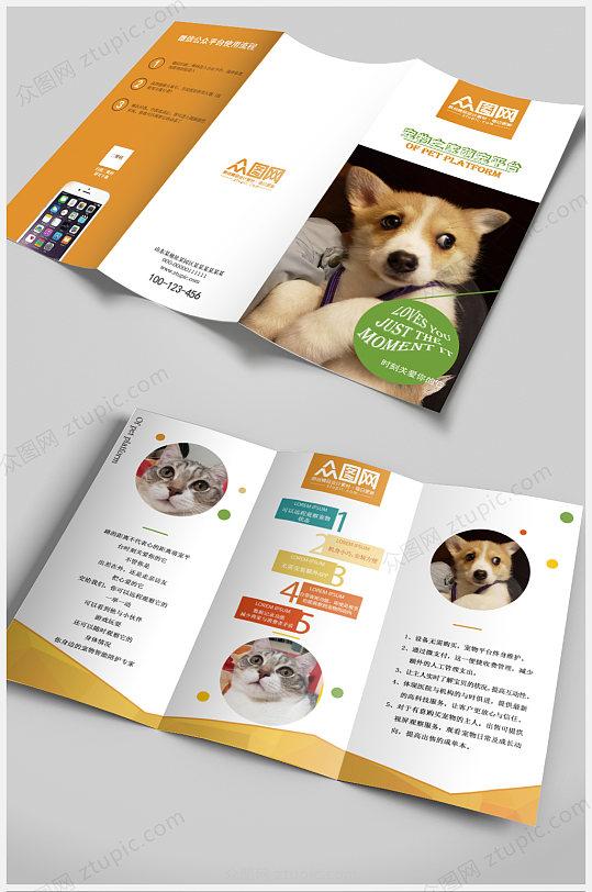 宠物之家狗狗猫咪宠物店宣传三折页-众图网