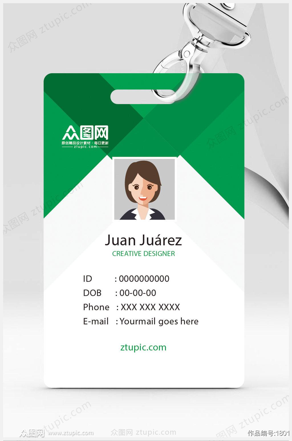 创意绿色背景个人企业工作牌工作证素材