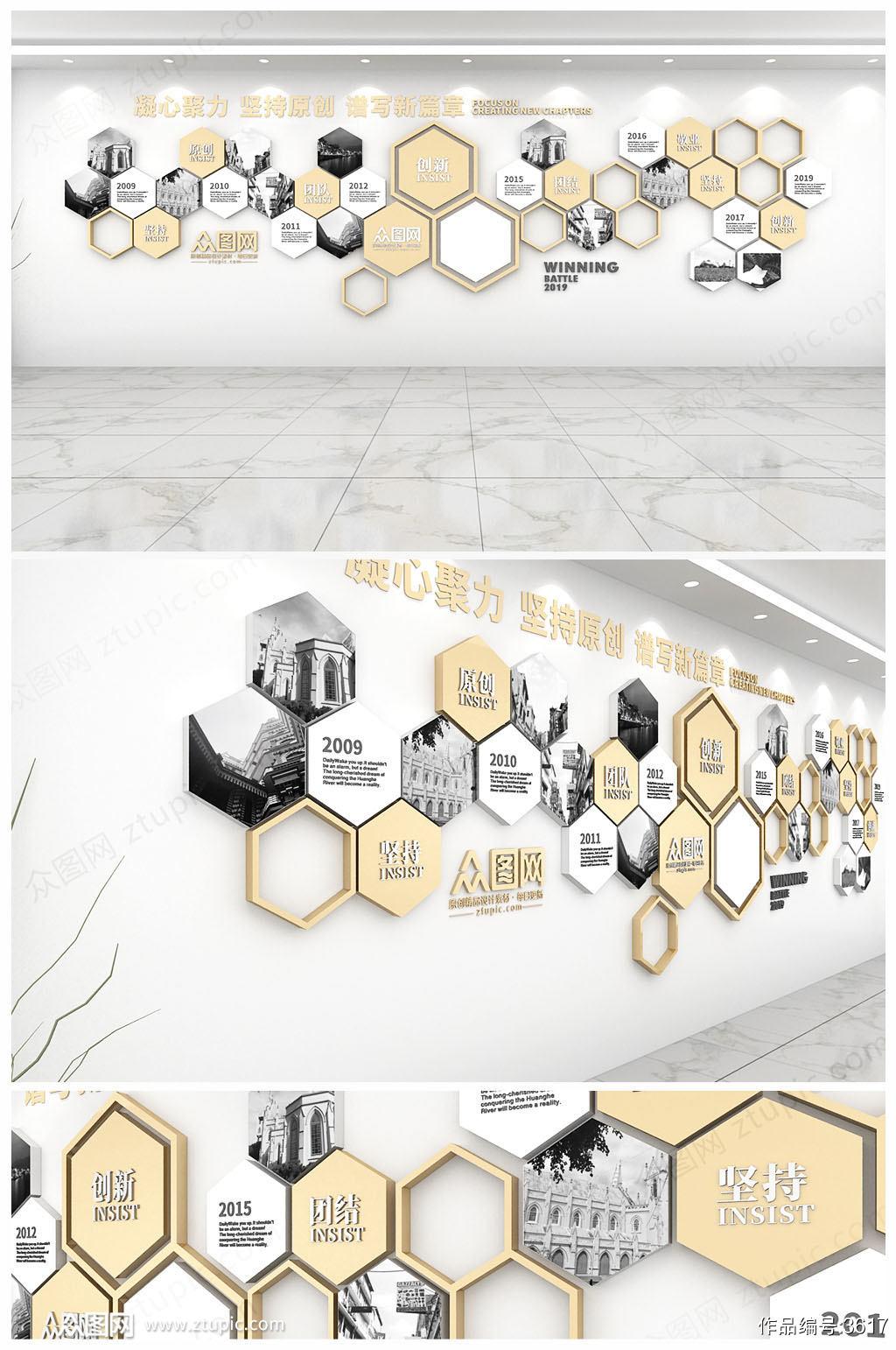 简约创意员工风采大型企业文化墙框架设计效果图素材